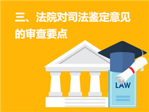 三、法院对司法鉴定意见的审查要点