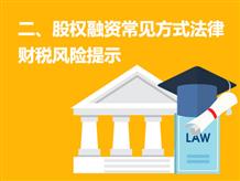 二、股权融资常见方式法律财税风险提示