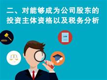二、对能够成为公司股东的投资主体资格以及税务分析