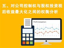 五、对公司控制权与股权投资税后收益最大化之间的权衡分析