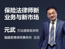 保险法律师新业务与新市场