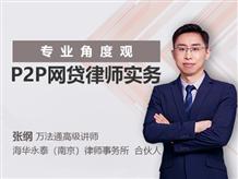 专业角度观|P2P网贷律师实务