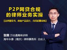 P2P网贷合规的律师业务实操【备案法律意见书、商业产品设计、合同起草审核】
