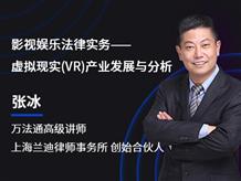 影视娱乐法律实务——虚拟现实(VR)产业发展与分析