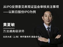 从IPO反馈意见来看证监会审核关注事项——以新日股份IPO为例