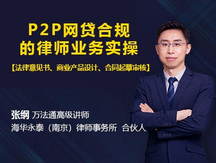 P2P网贷合规的律师业务实操