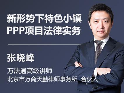 新形势下特色小镇PPP项目法律实务